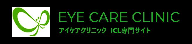EYE CARE CLINIC アイケアクリニック  ICL専門サイト