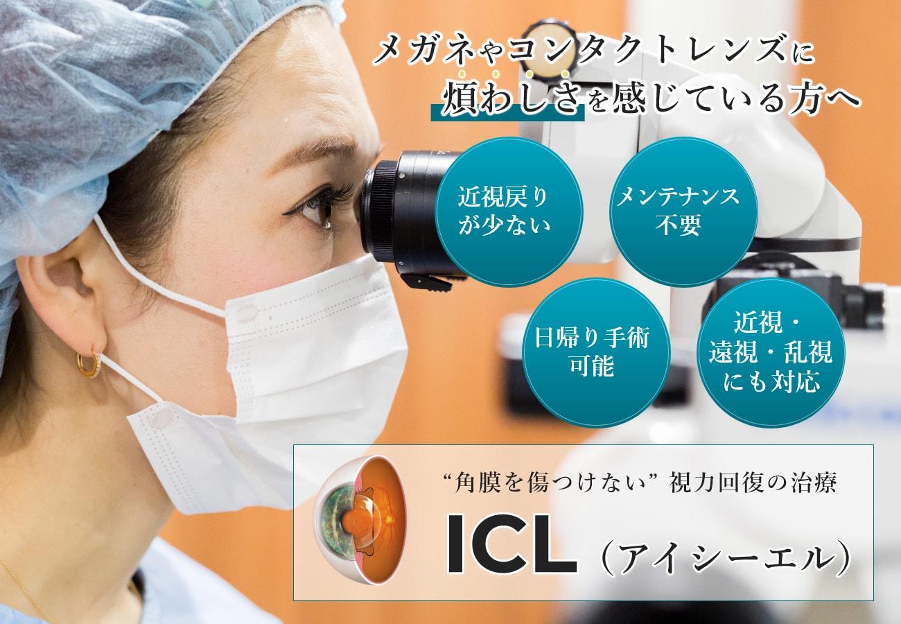 """""""角膜を傷つけない"""" 視力回復の治療 ICL(アイシーエル)"""